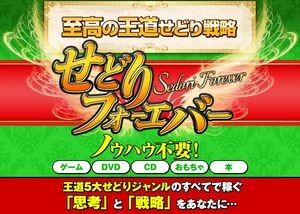 sedori-forever2