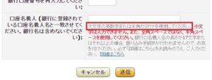 アマゾン口座登録画面