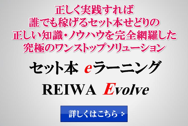 セット本 eラーニング REIWA Evolve