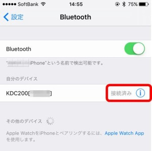 KDC200i-iPhone6-Setting04